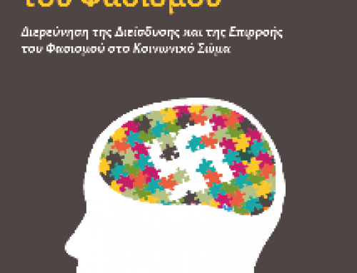 Book presentation: Psychology of fascism by Nikos Marketos (KORONTZI PUBLICATIONS)